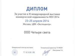 REX-2014